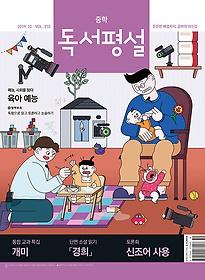 중학 독서평설 (2019/ 10월호)