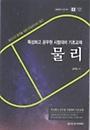 특성화고 공무원 시험대비 기초교재 - 물리 [리드윈 아카데미/김미정]**