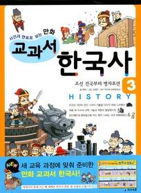 교과서 한국사 3