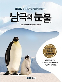 남극의 눈물 : MBC 창사 50주년 특집 다큐멘터리