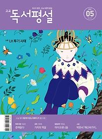 고교 독서평설 (2021/ 5월호)