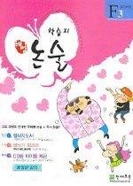 학습지 해법 논술 F3 (CD:1/ 초등3)