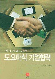 도요타식 기업협력