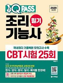 원큐패스 조리기능사 필기 CBT 시험 25회