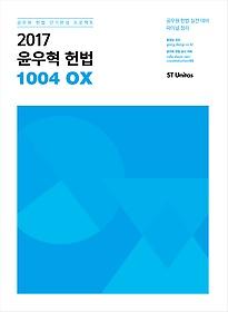 2017 윤우혁 헌법 1004 OX