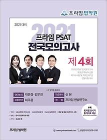 2021 프라임 PSAT 전국모의고사 제4회