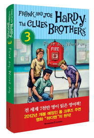 """<font title=""""Frank and Joe Hardy : The Clues Brothers 프랭크와 조, 하디 형제의 클루스 브라더스 3 """">Frank and Joe Hardy : The Clues Brothers...</font>"""