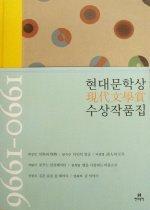 현대문학상 수상작품집 1990-1996