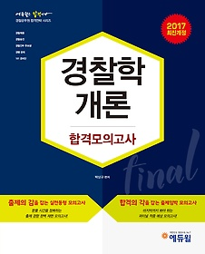 2017 에듀윌 경찰공무원 FINAL 합격모의고사 - 경찰학개론