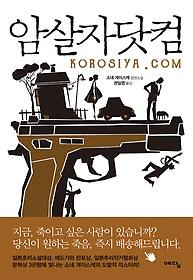 암살자닷컴 :소네 게이스케 장편소설