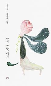 나의 사랑, 매기 :김금희 소설
