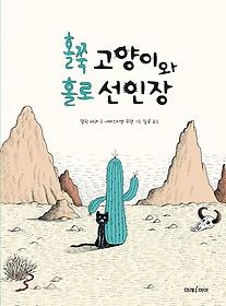 홀쭉 고양이와 홀로 선인장