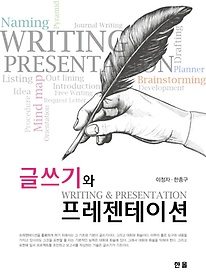 글쓰기와 프레젠테이션 = Writing & Presentation