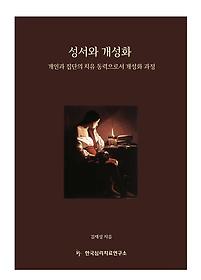 성서와 개성화