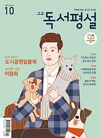 고교 독서평설 (2019/ 10월호)