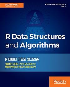 R 데이터 구조와 알고리즘
