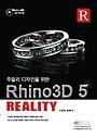 주얼리 디자인을 위한 Rhino3D 5 Reality-(CD없음)