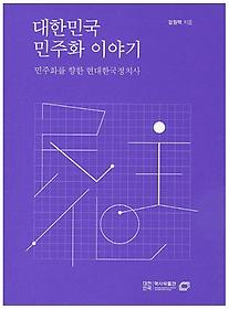 대한민국 민주화 이야기