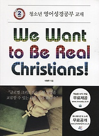 We Want to Be Real Christians! 2