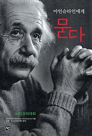 아인슈타인에게 묻다 : 시인과의 대화