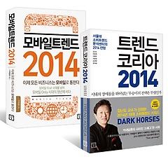 <트렌드 코리아 2014+모바일 트렌드 2014> 세트