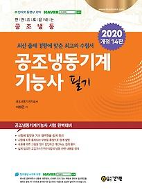 2020 공조냉동기계기능사 필기