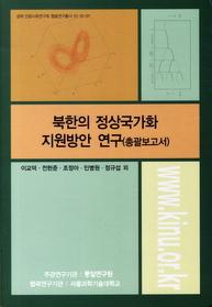 """<font title=""""북한의 정상국가화 지원방안 연구 - 총괄보고서"""">북한의 정상국가화 지원방안 연구 - 총괄보...</font>"""