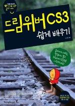 할수있다! 드림위버 CS3 쉽게 배우기