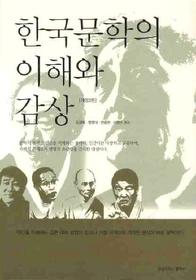 한국문학의 이해와 감상