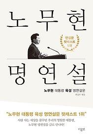 [90일 대여] 노무현 명연설