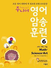 """<font title=""""주니어 영어 암송 훈련 6 - 수학 과학 미술 Math, Science, Art"""">주니어 영어 암송 훈련 6 - 수학 과학 미술...</font>"""