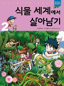 식물 세계에서 살아남기 2