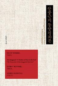 안중근의 동양평화론