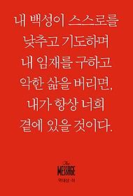 메시지 - 역대상하 (미니북)