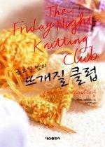 금요일 밤의 뜨개질 클럽