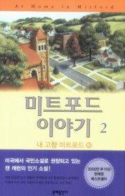 미트포드 이야기 2 - 내고향 미트포드 (하)