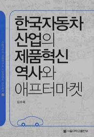 "<font title=""한국자동차 산업의 제품혁신 역사와 애프터마켓"">한국자동차 산업의 제품혁신 역사와 애프터...</font>"