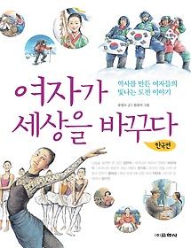 여자가 세상을 바꾸다 - 한국편