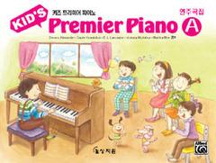 키즈 프리미어 피아노 A급 연주곡집 - 교재