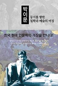박이문 - 둥지를 향한 철학과 예술의 여정