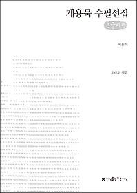 계용묵 수필선집 (큰글씨책)
