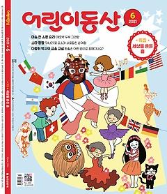 어린이 동산 (월간) 6월호