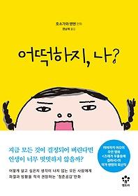 어떡하지, 나? : 호소가와 텐텐 만화