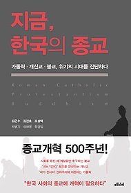 지금, 한국의 종교