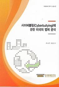 "<font title=""사이버블링(Cyberbullying)에 관한 미국의 법제 분석"">사이버블링(Cyberbullying)에 관한 미국의 ...</font>"