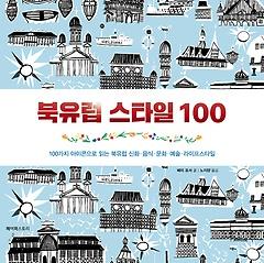 북유럽 스타일 100