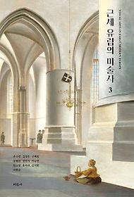 근세 유럽의 미술사 3