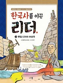 한국사를 이끈 리더 3