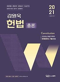 김원욱 경찰 헌법 - 총론