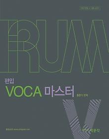 IRUM 편입 VOCA 마스터 (2016)